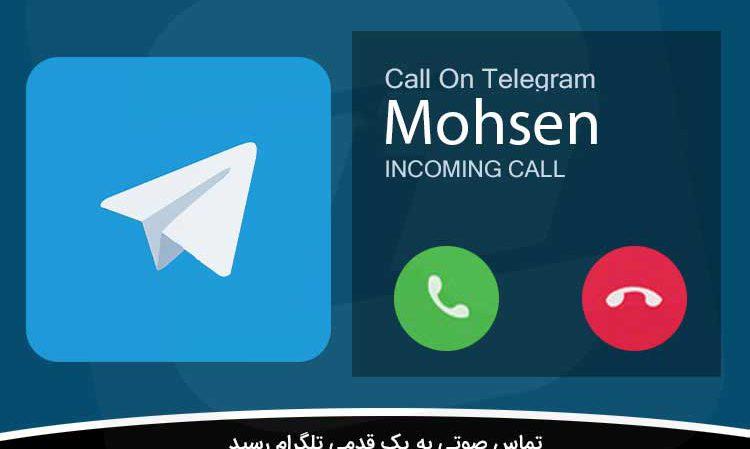مکالمه صوتی تلگرام