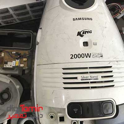 تعمیر جاروبرقی Samsung king
